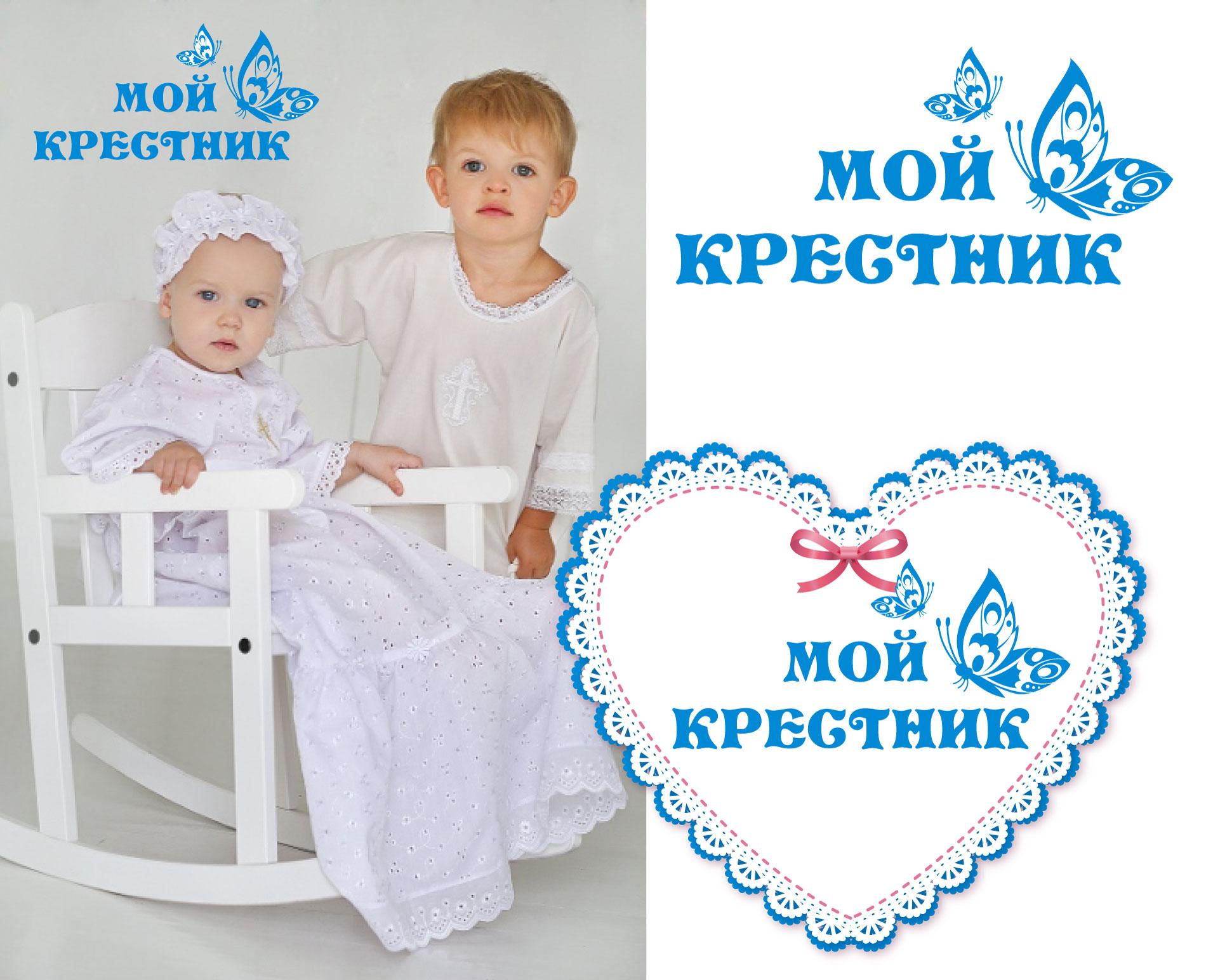 Логотип для крестильной одежды(детской). фото f_7415d5731ba6810d.jpg