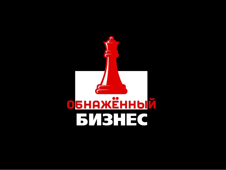 "Логотип для продюсерского центра ""Обнажённый бизнес"" фото f_7435b9d1a8fdb0cd.png"