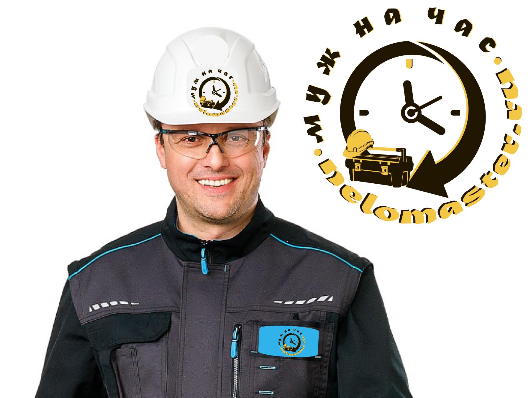 """Логотип сервиса """"Муж на час""""=""""Мужская помощь по дому"""" фото f_7435dc01dd308942.jpg"""