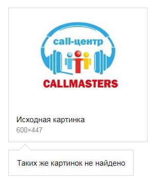 Логотип call-центра Callmasters  фото f_7605b748b4bb510c.png