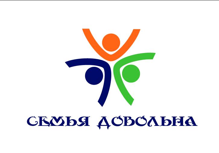 "Разработайте логотип для торговой марки ""Семья довольна"" фото f_7625b9eb0e798b1b.png"