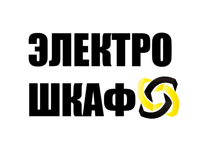 Разработать логотип для завода по производству электрощитов фото f_7745b70f78352977.png
