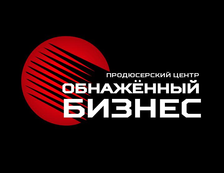 "Логотип для продюсерского центра ""Обнажённый бизнес"" фото f_7805b9d439d2166f.png"
