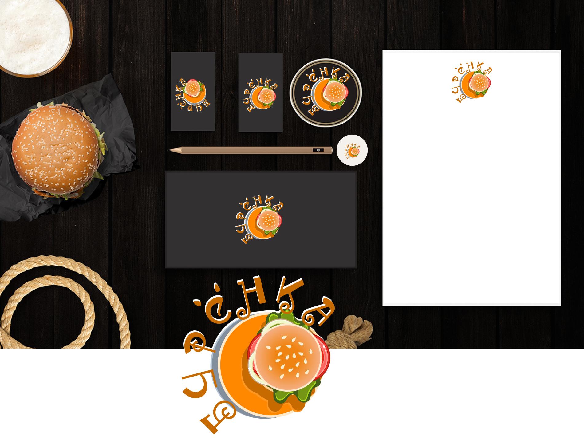 Логотип для Бургерной с Пекарней фото f_7805e179f98ebe47.png