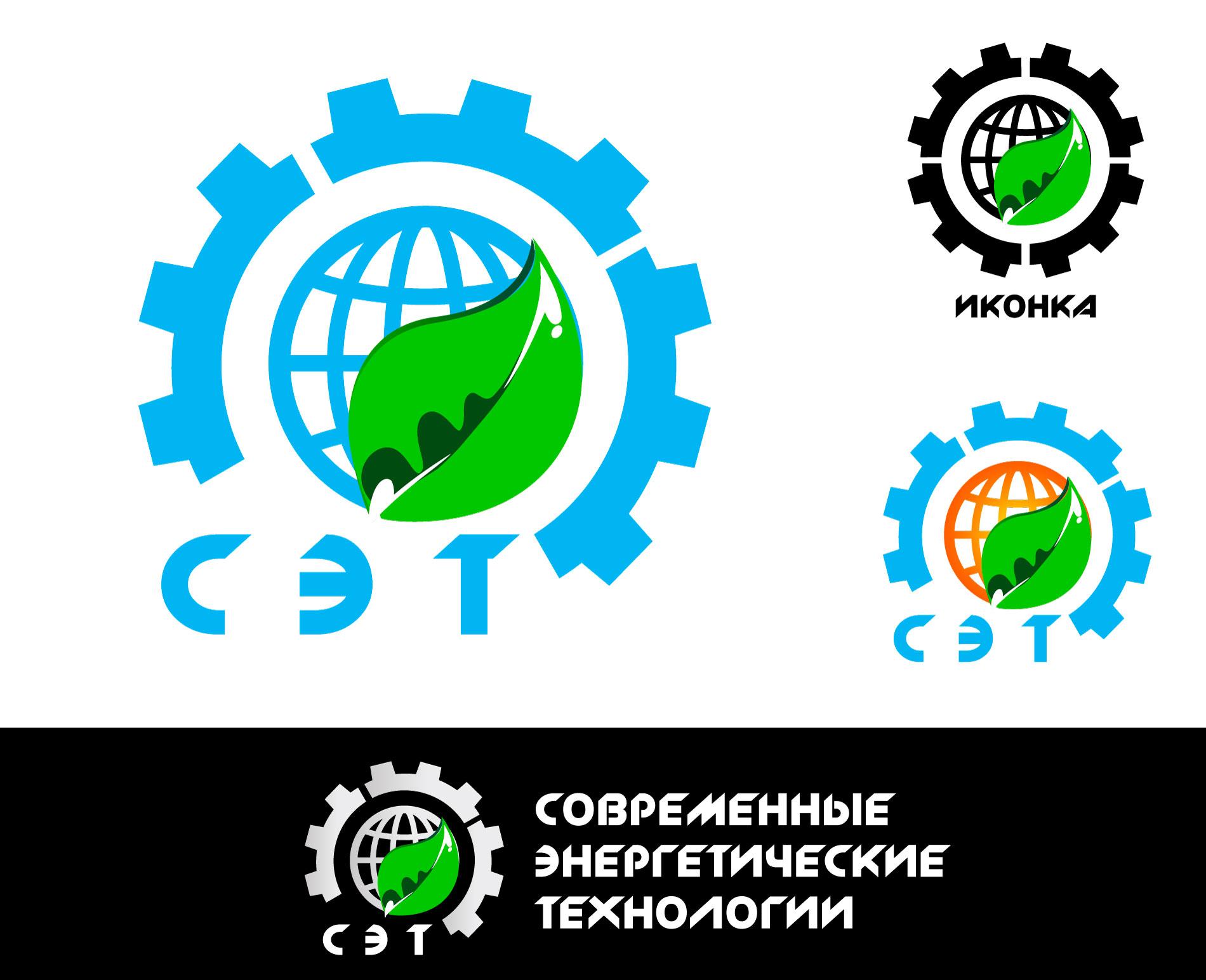 Срочно! Дизайн логотипа ООО «СЭТ» фото f_8455d4f330ec2f1a.jpg