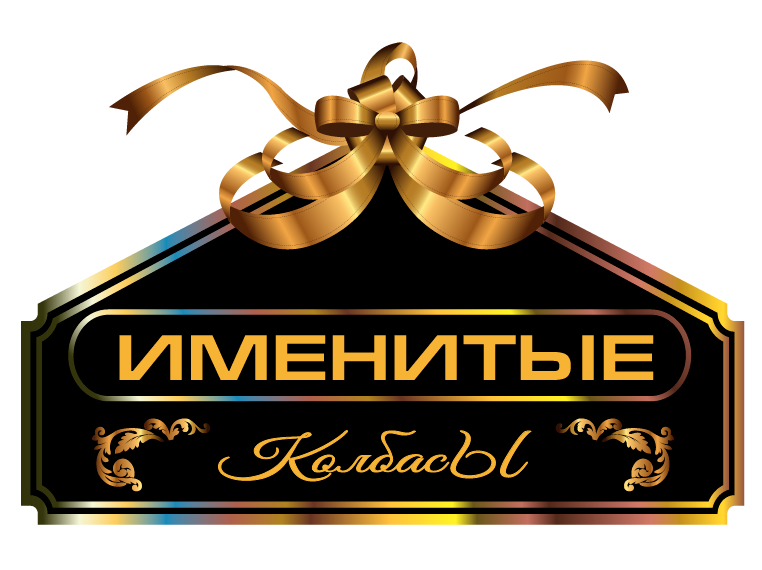 Логотип и фирменный стиль продуктов питания фото f_9345bc45c8786a67.png