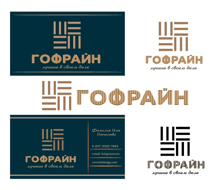 Логотип для компании по реализации упаковки из гофрокартона фото f_9375cdcfee09d8fc.png