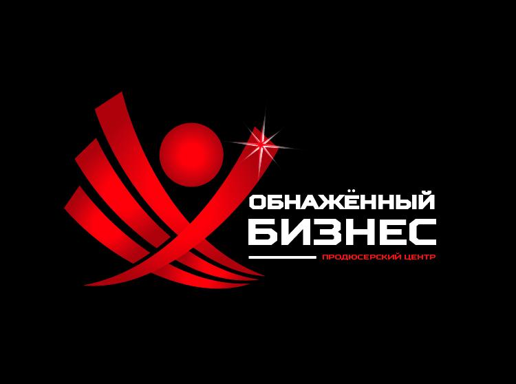 """Логотип для продюсерского центра """"Обнажённый бизнес"""" фото f_9745b9db790c90a5.png"""