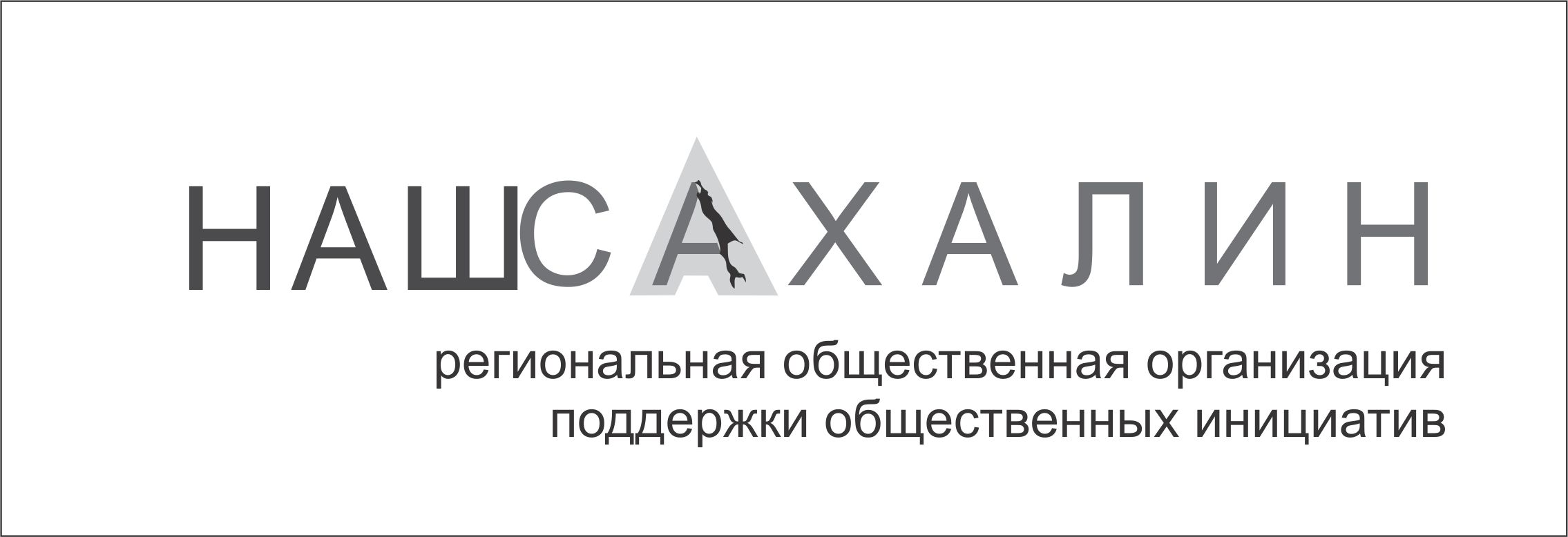 "Логотип для некоммерческой организации ""Наш Сахалин"" фото f_1405a828f4dd8c52.jpg"