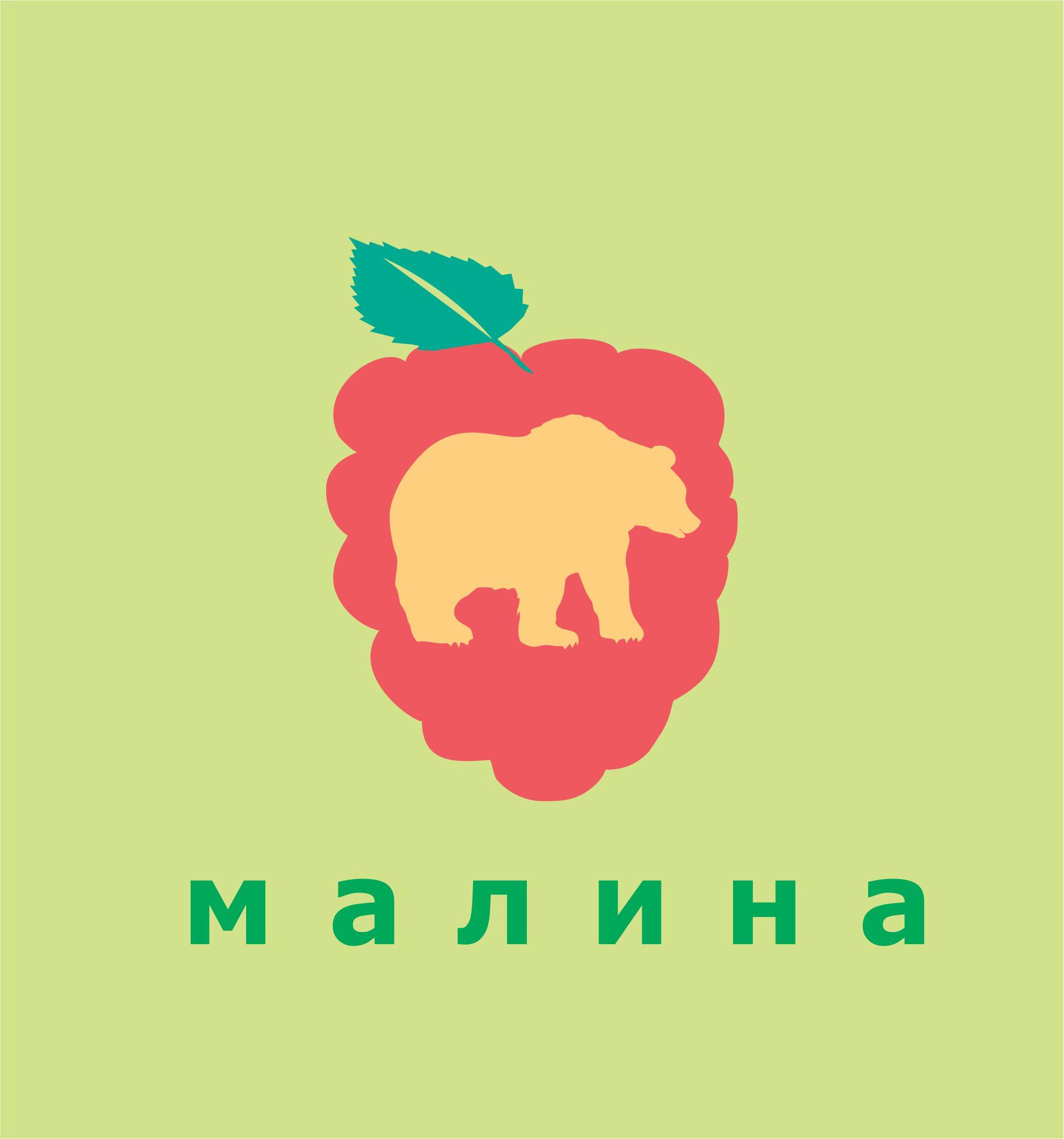 "Логотип для ресторана ""Малина"" фото f_3605a852b3a35145.jpg"