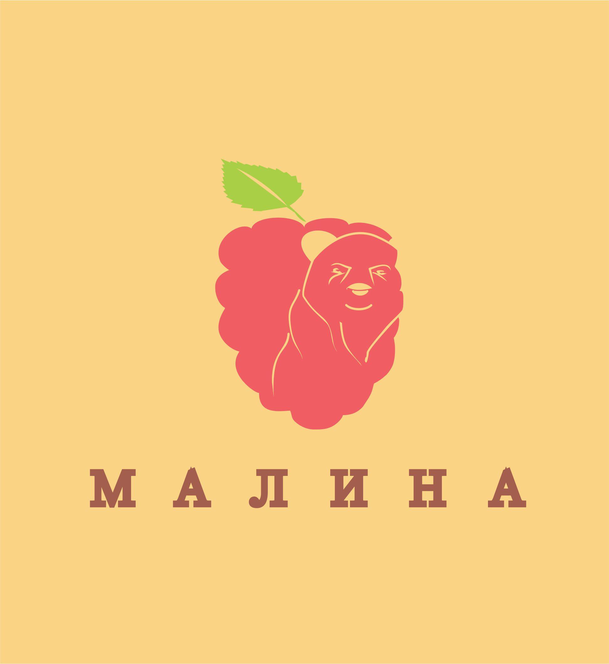 """Логотип для ресторана """"Малина"""" фото f_5315a852b48df6bb.jpg"""