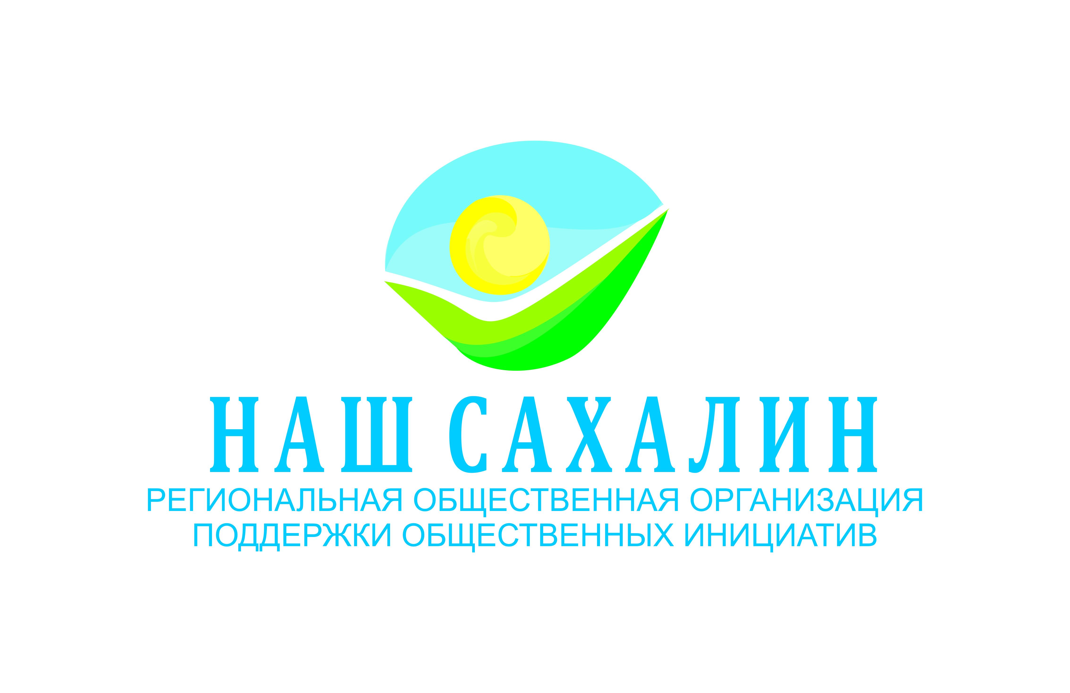 "Логотип для некоммерческой организации ""Наш Сахалин"" фото f_6725a7d7595ac5e0.jpg"