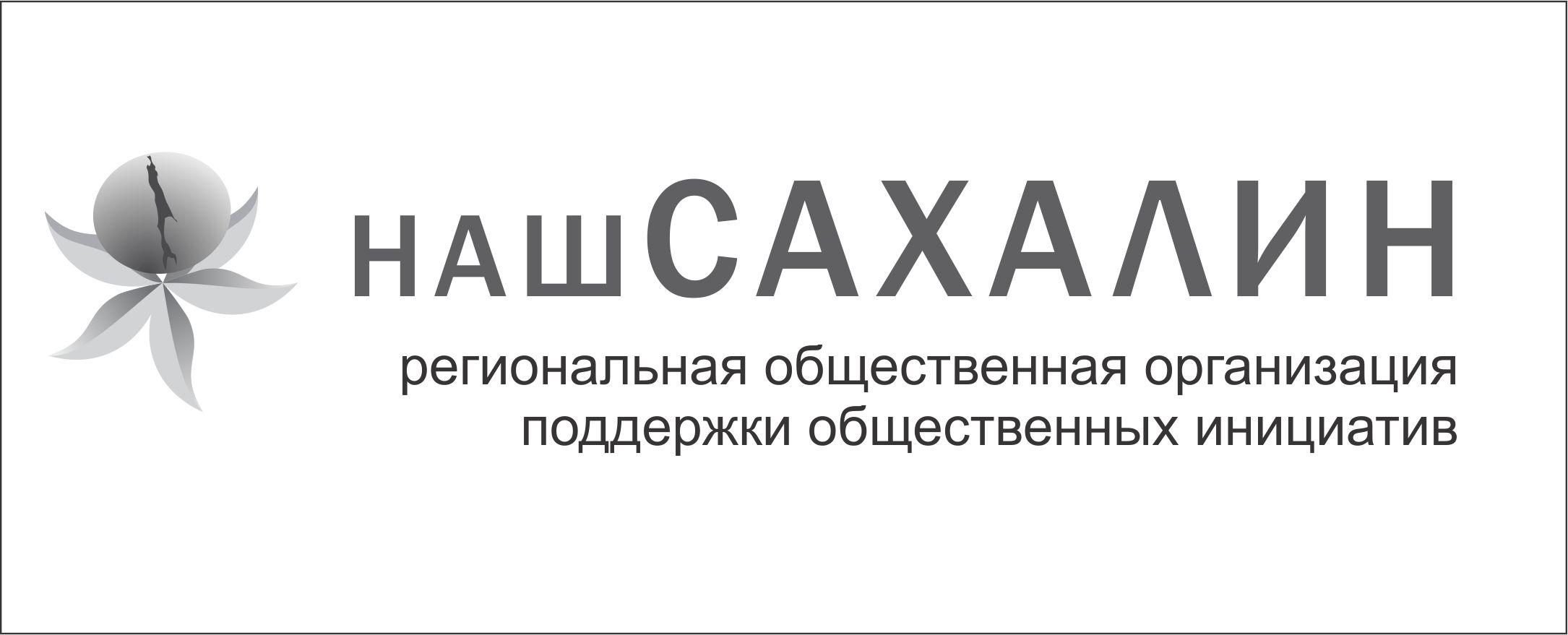 """Логотип для некоммерческой организации """"Наш Сахалин"""" фото f_8915a828f3e2b4dc.jpg"""