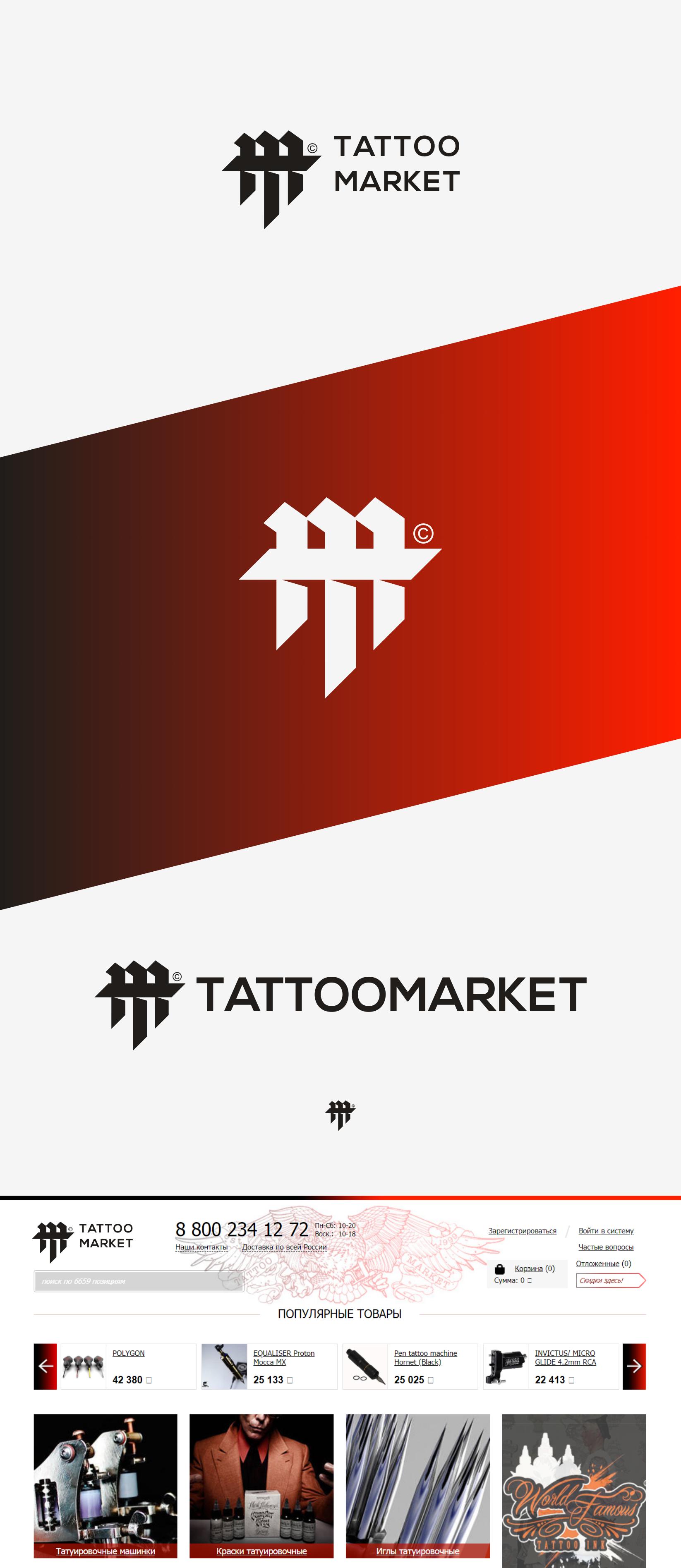 Редизайн логотипа магазина тату оборудования TattooMarket.ru фото f_0035c3a659a2d94a.png