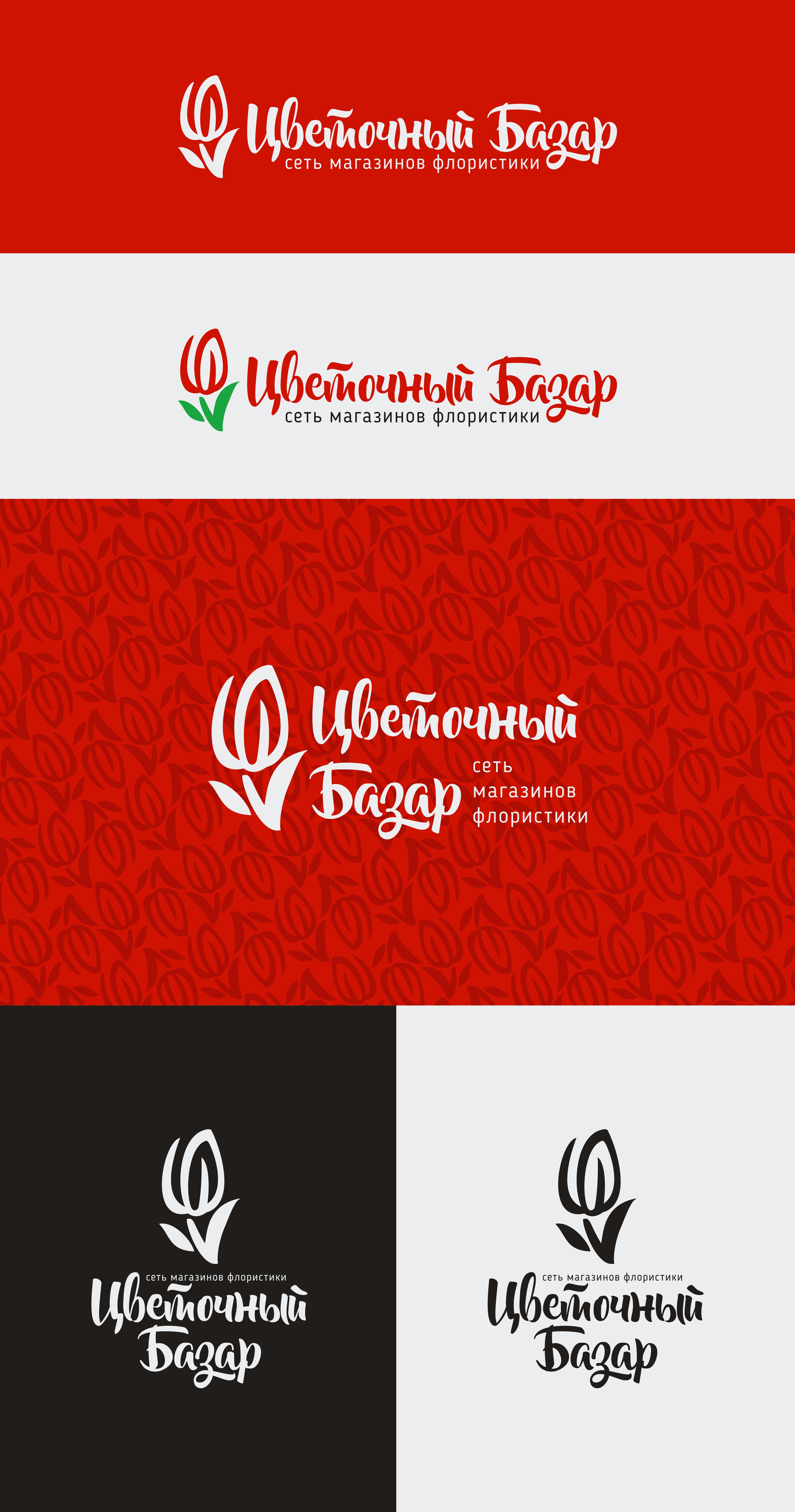 Разработка фирменного стиля для цветочного салона фото f_0465c3481e0a3ad5.png