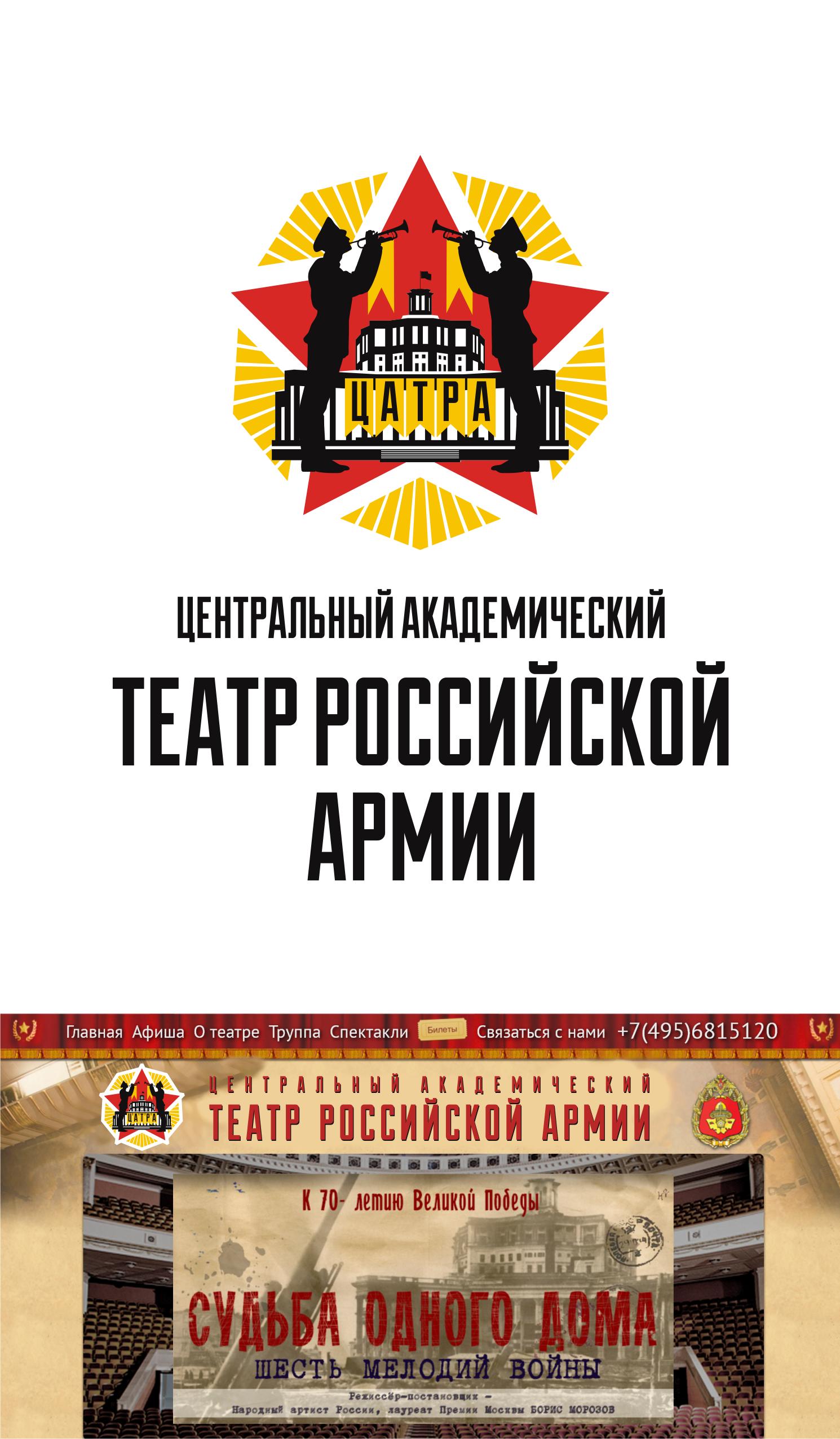 Разработка логотипа для Театра Российской Армии фото f_1215885f07f04ca2.png