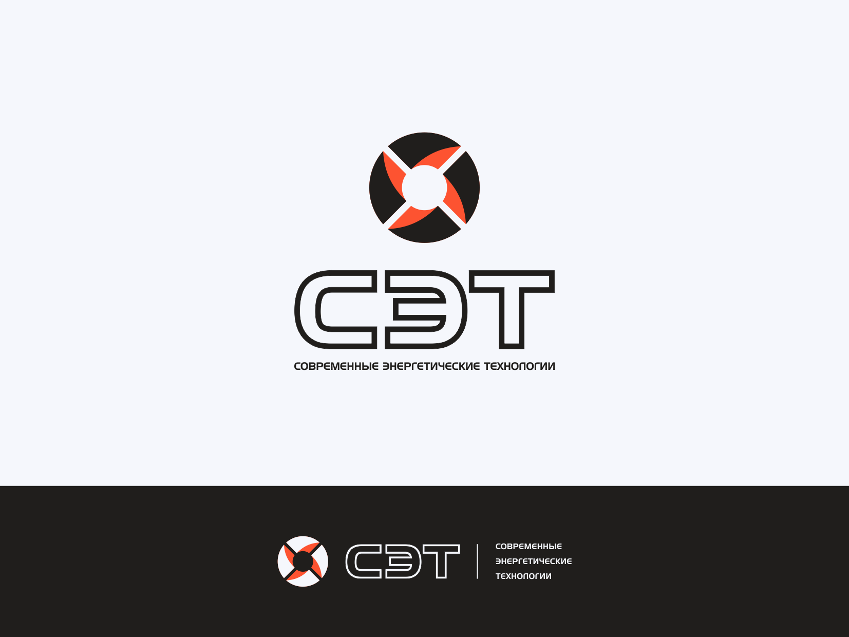 Срочно! Дизайн логотипа ООО «СЭТ» фото f_1255d4c227fcd7d1.png