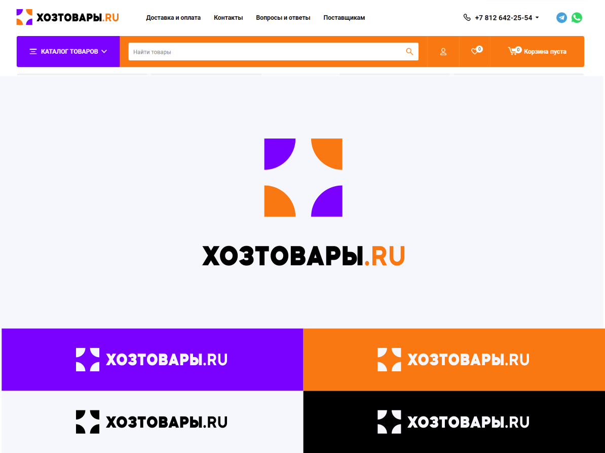 Разработка логотипа для оптового интернет-магазина «Хозтовары.ру» фото f_2456088d443dc105.png
