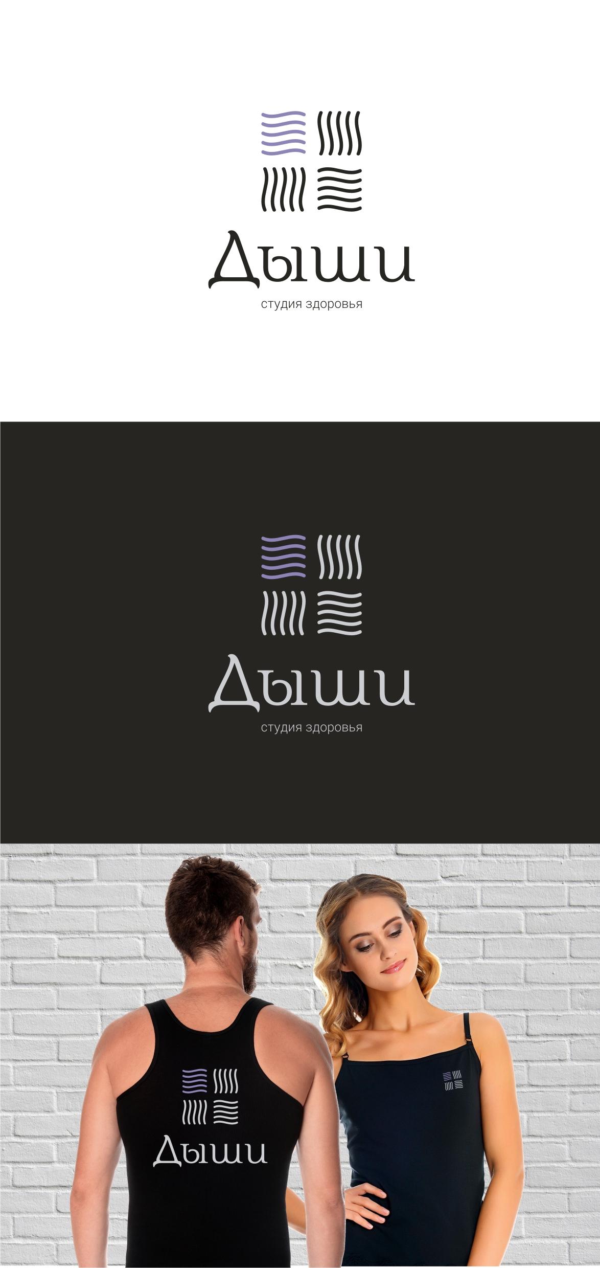 """Логотип для студии """"Дыши""""  и фирменный стиль фото f_29156f3d58c213c5.jpg"""