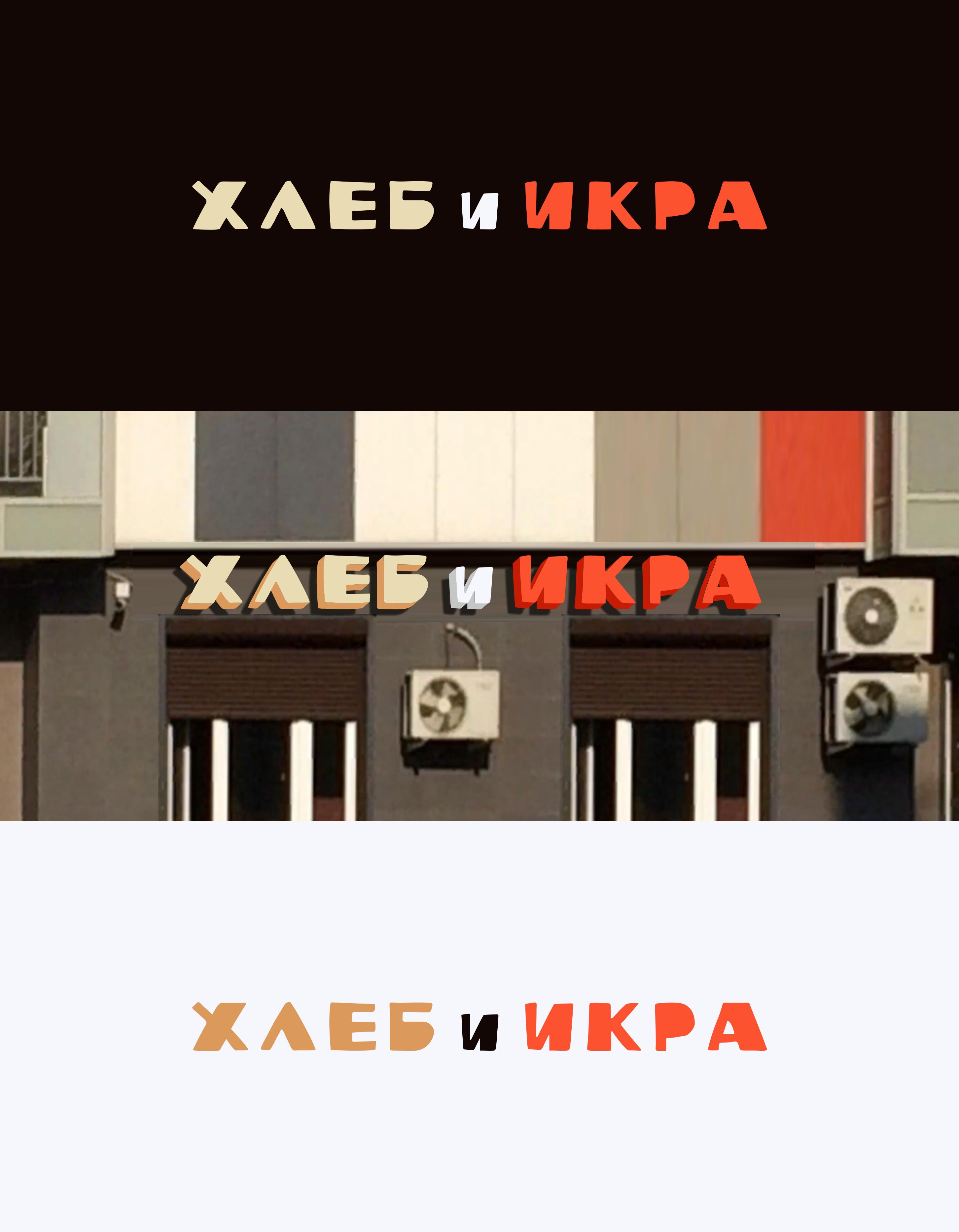 Разработка логотипа (написание)и разработка дизайна вывески  фото f_3775d7cc5573b432.png