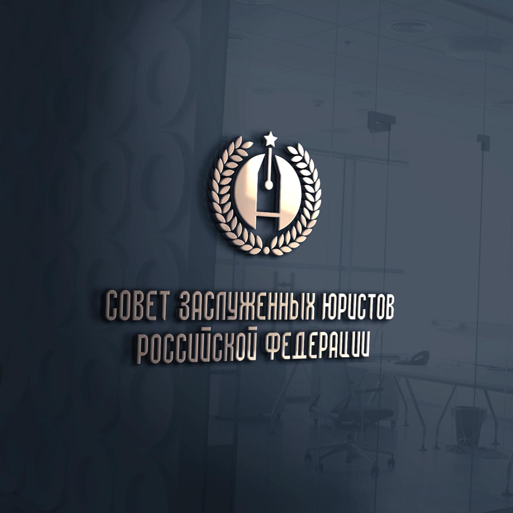 Разработка логотипа Совета (Клуба) заслуженных юристов Российской Федерации фото f_4335e47b8b63d79e.png