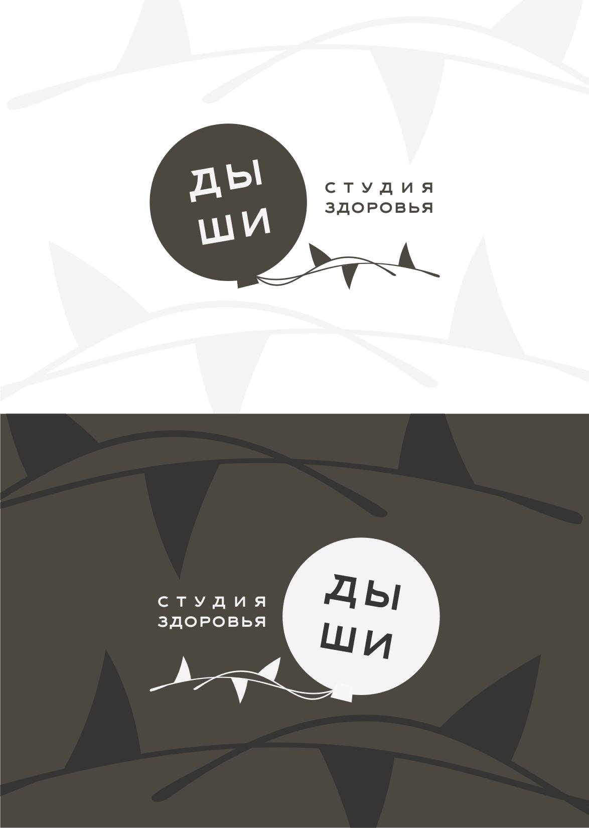 """Логотип для студии """"Дыши""""  и фирменный стиль фото f_46356f39d531514c.jpg"""