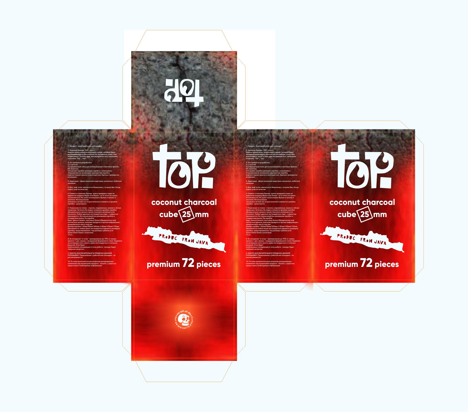 Разработка дизайна коробки, фирменного стиля, логотипа. фото f_4805c5dcf8f4e735.png