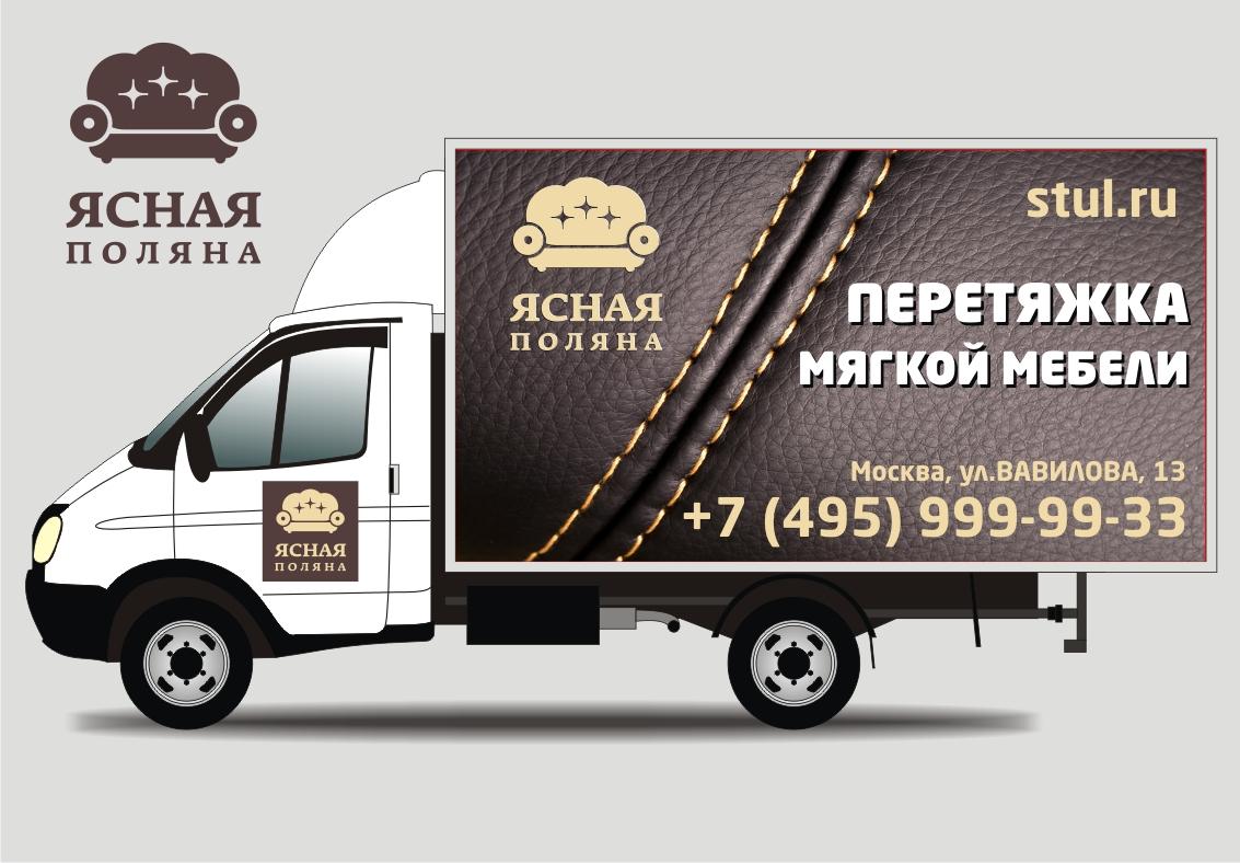логотип и дизайн для билборда фото f_511549d403c2f2a2.jpg