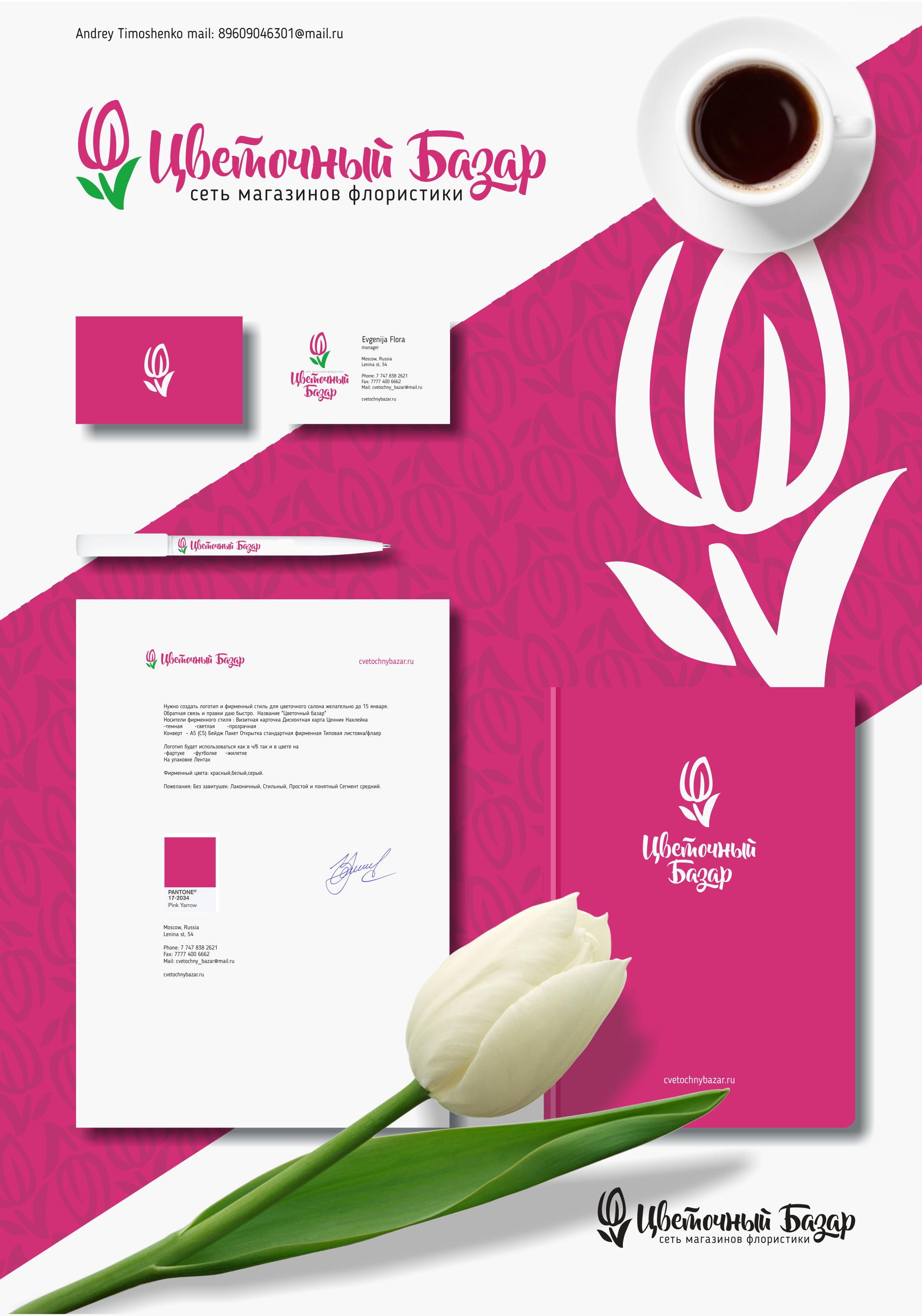 Разработка фирменного стиля для цветочного салона фото f_5275c33a4b0892d7.png