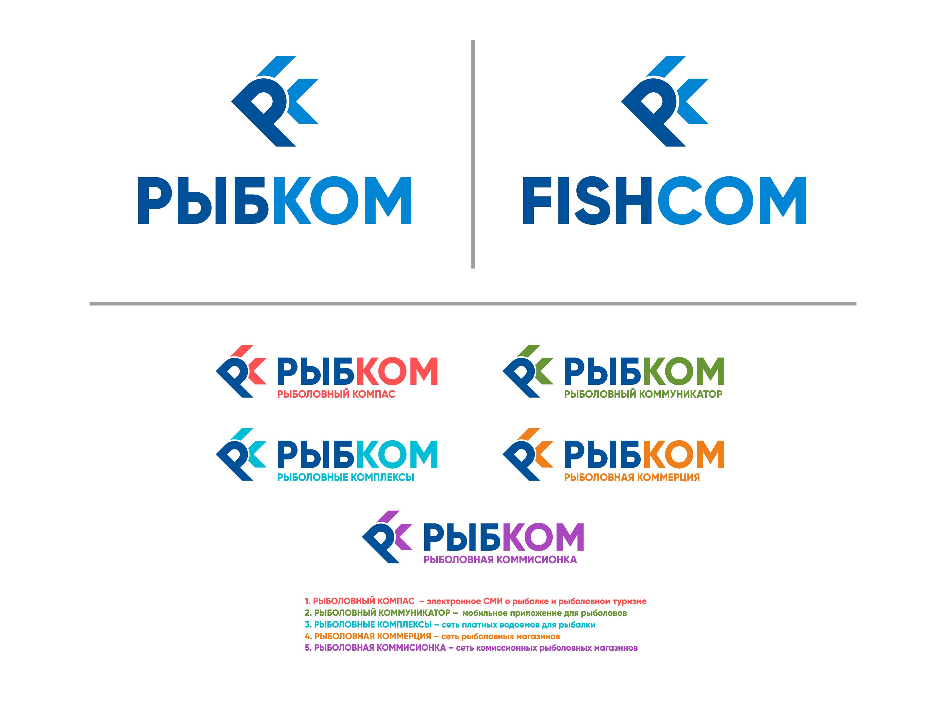 Создание логотипа и брэндбука для компании РЫБКОМ фото f_5305c16e63f284a8.png