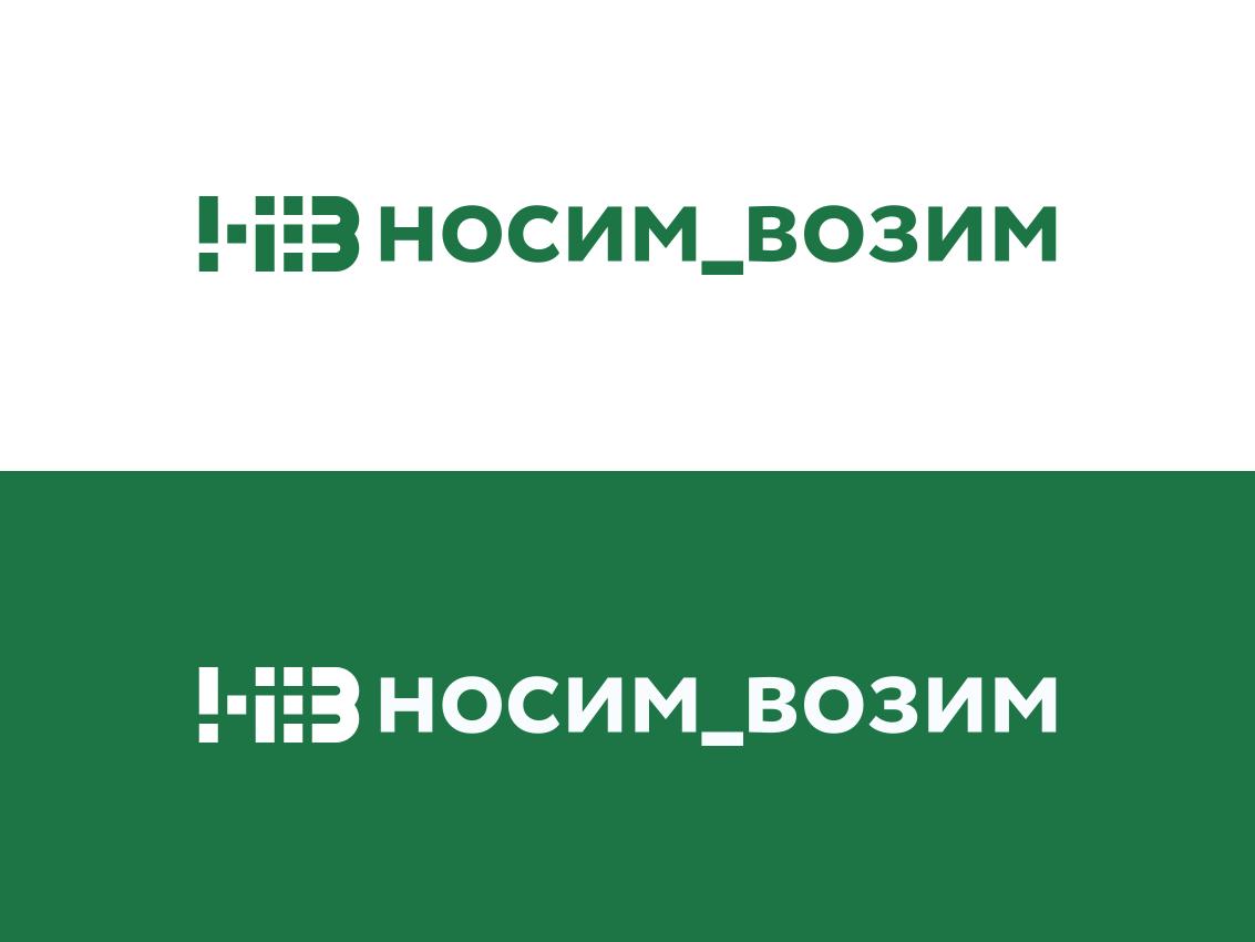Логотип компании по перевозкам НосимВозим фото f_5995cf9381c8888c.png
