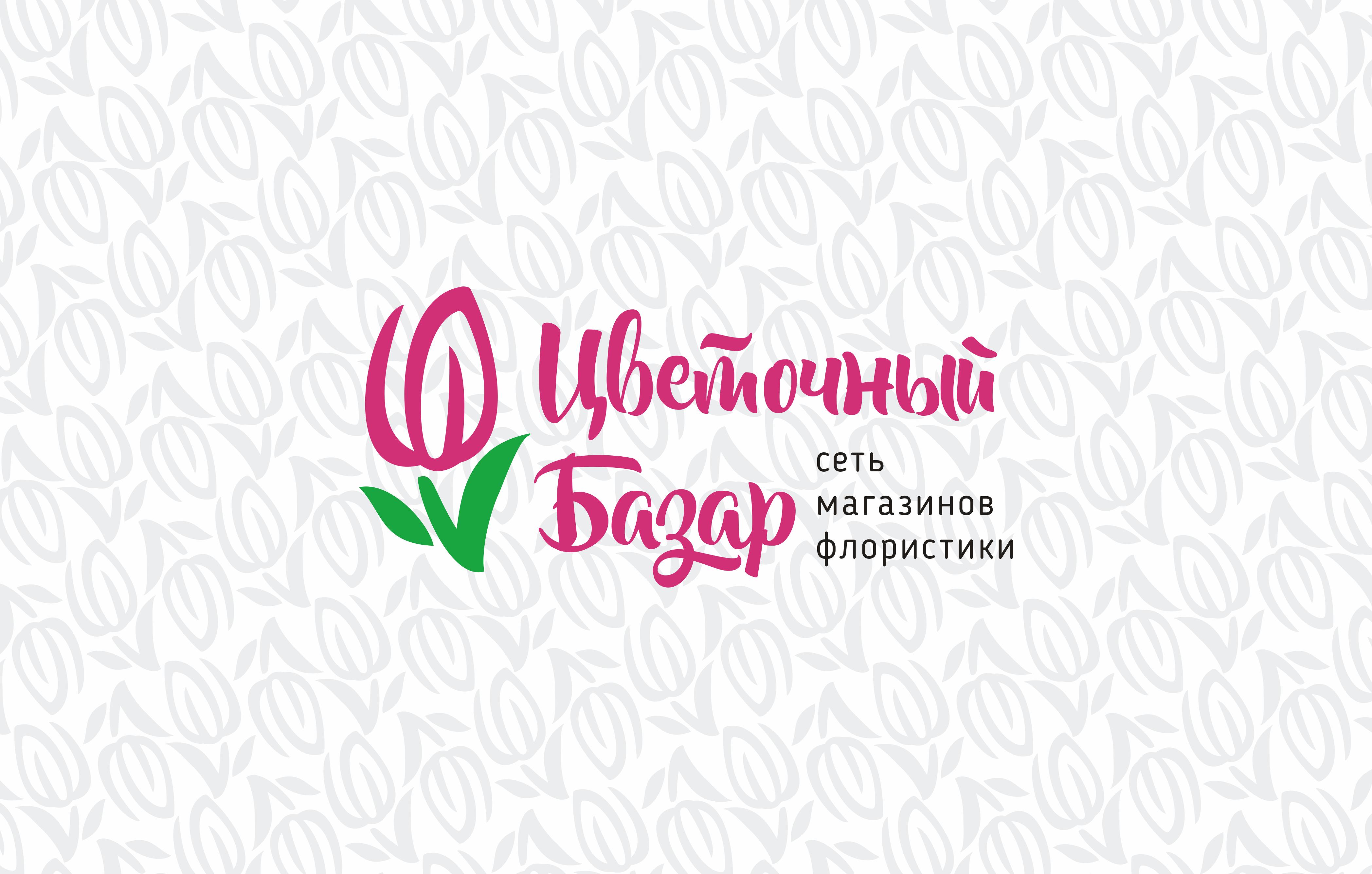 Разработка фирменного стиля для цветочного салона фото f_6685c33a45ec3a8e.png