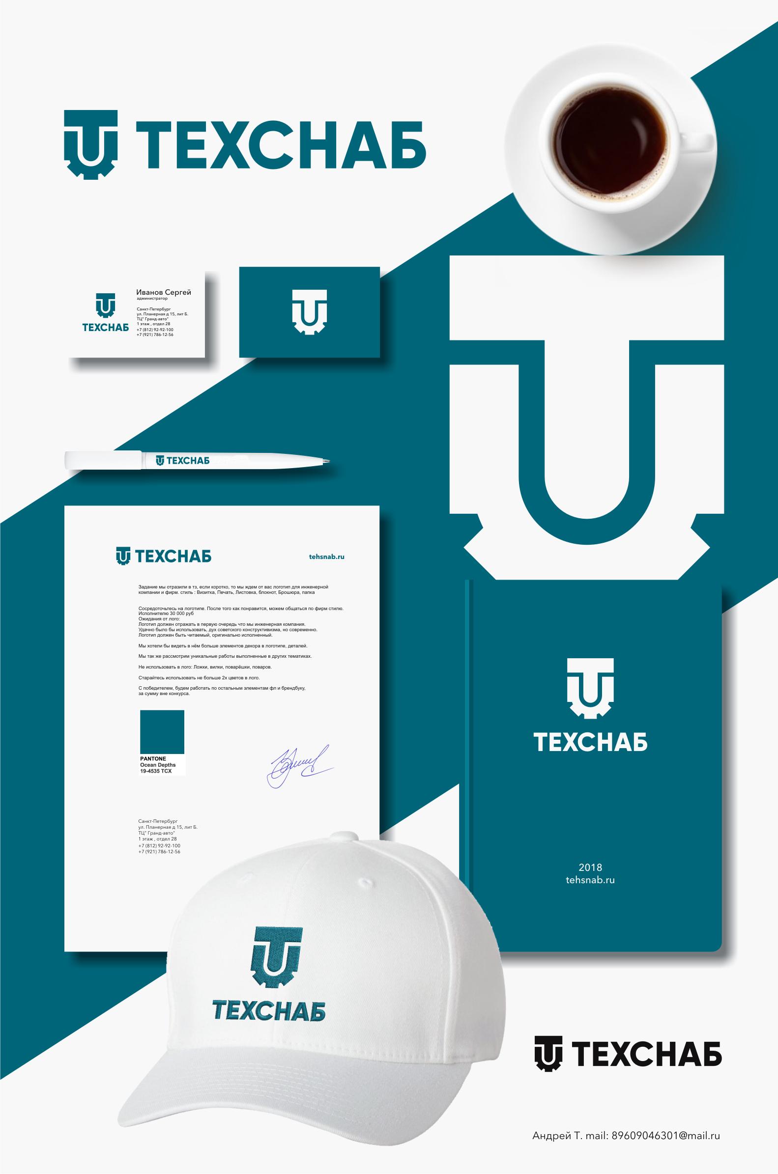 Разработка логотипа и фирм. стиля компании  ТЕХСНАБ фото f_7815b1f62e004c6e.png