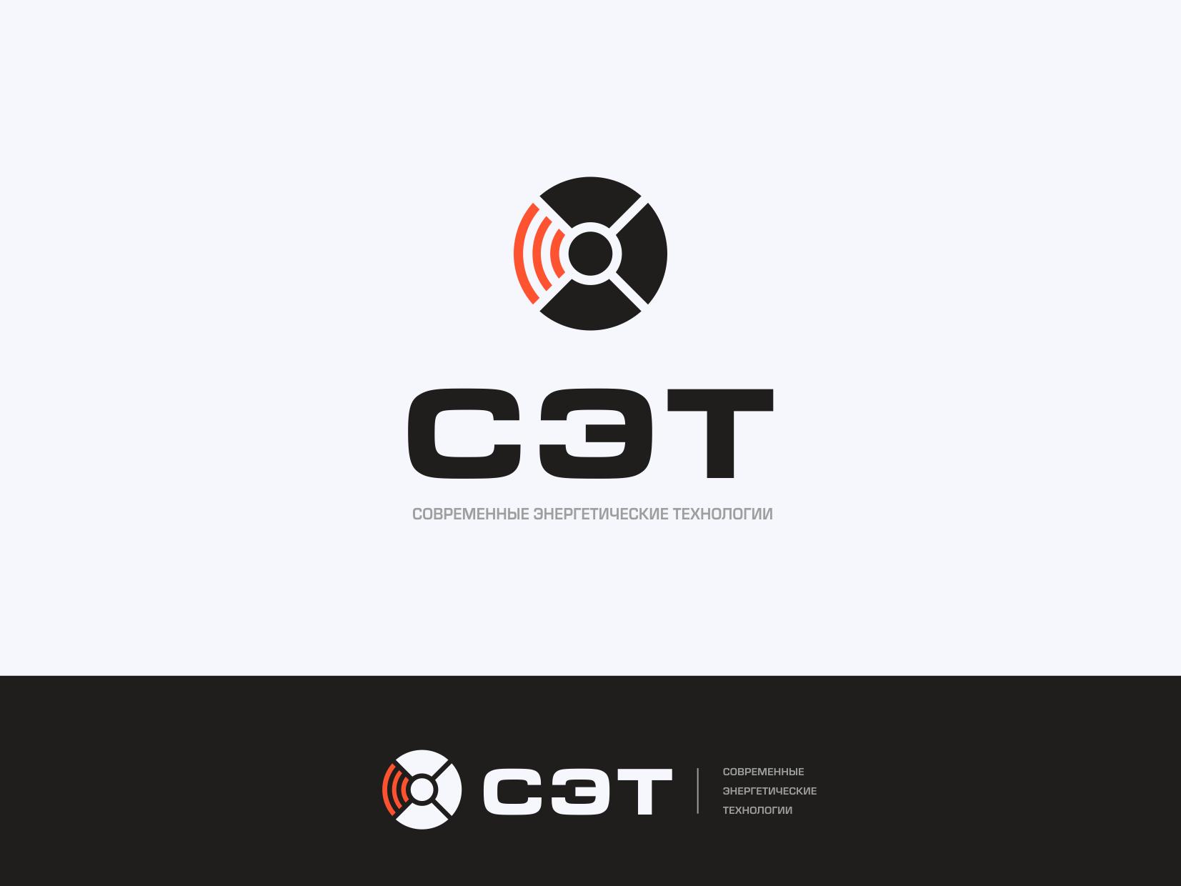 Срочно! Дизайн логотипа ООО «СЭТ» фото f_8395d4b910c450a0.png