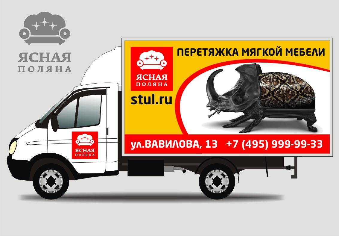 логотип и дизайн для билборда фото f_846549d5628c7019.jpg