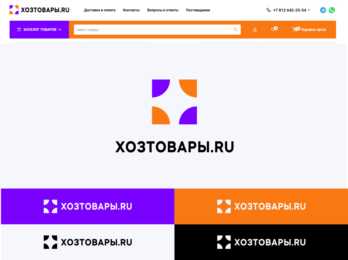 Разработка логотипа для оптового интернет-магазина «Хозтовары.ру» фото f_9126088d26cd23e6.png