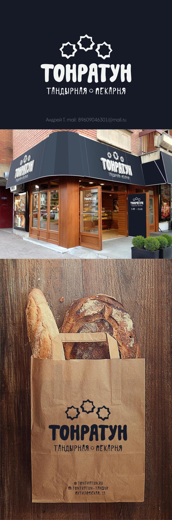 Логотип для Пекарни-Тандырной  фото f_9465d8f5f6bccfee.png