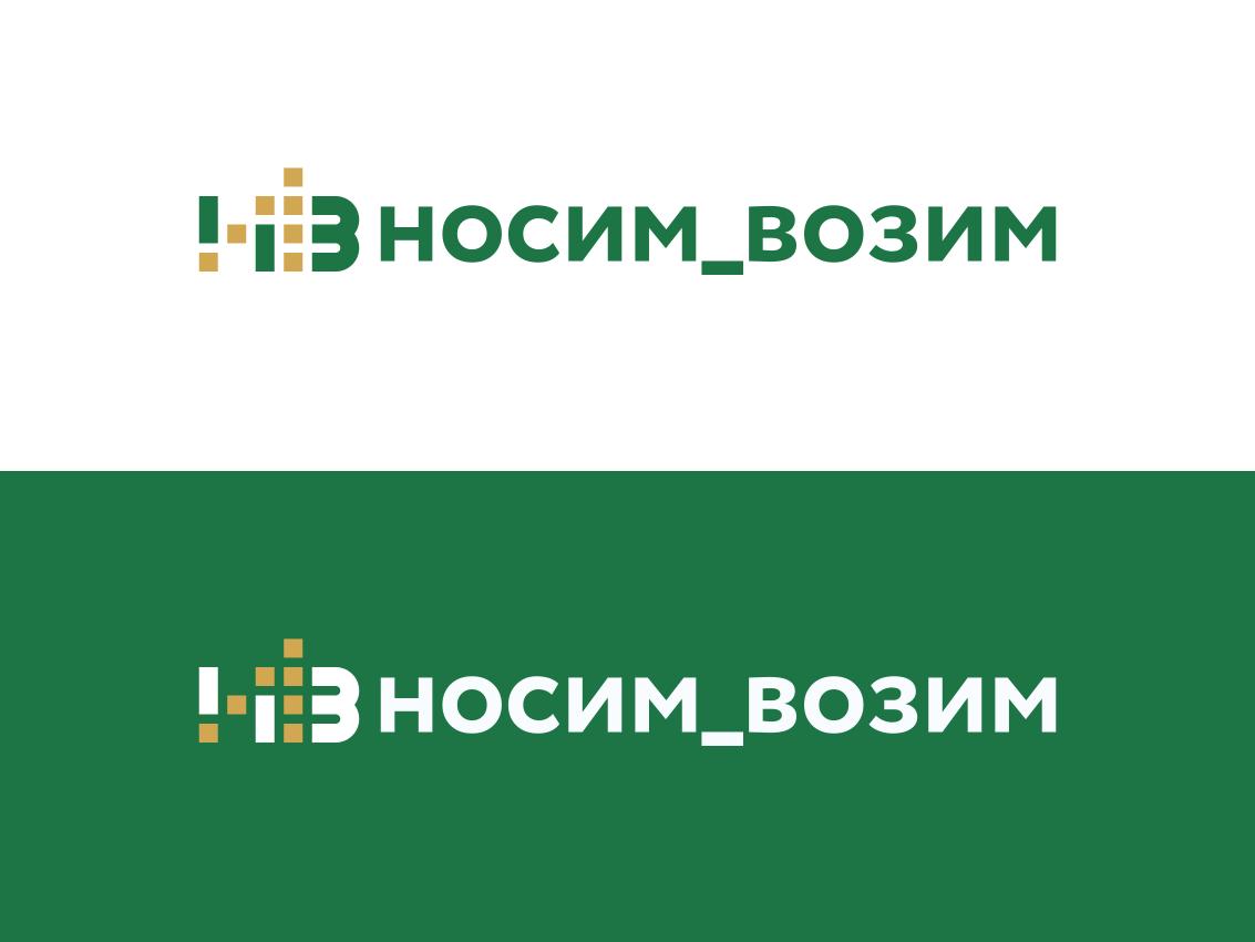 Логотип компании по перевозкам НосимВозим фото f_9675cf9383411b0d.png
