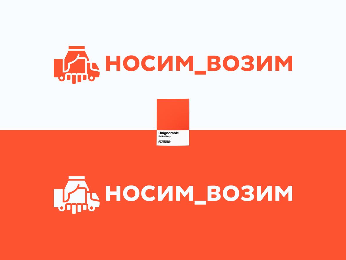 Логотип компании по перевозкам НосимВозим фото f_9775cf74159302f9.png
