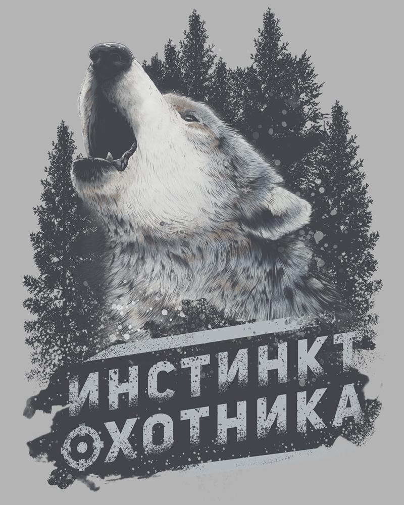 Иллюстрация Инстинкт охотника