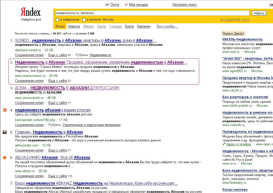 Продвижение сайта недвижимости в Яндексе
