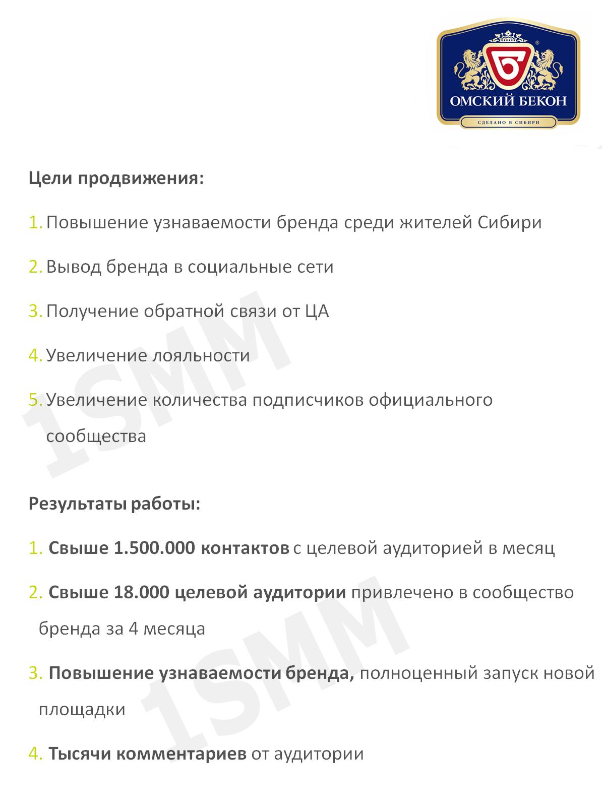 Повышение узнаваемости бренда «Омский Бекон» во Вконтакте