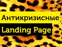 Антикризисный landing page в полном фарше!