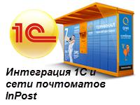 Интеграция 1С и службы доставки inpost (сеть почтоматов)
