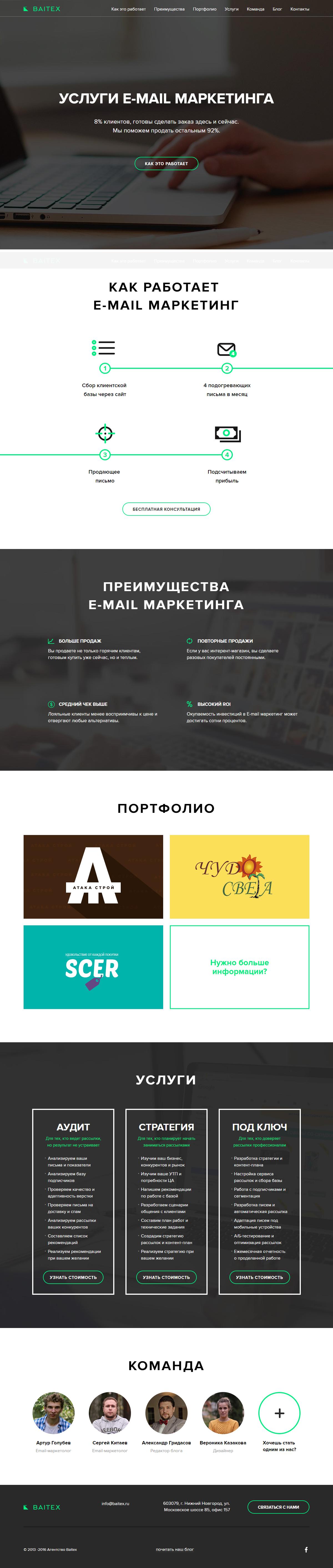 Корпоративный сайт агентства Email-маркетинга «Baitex»