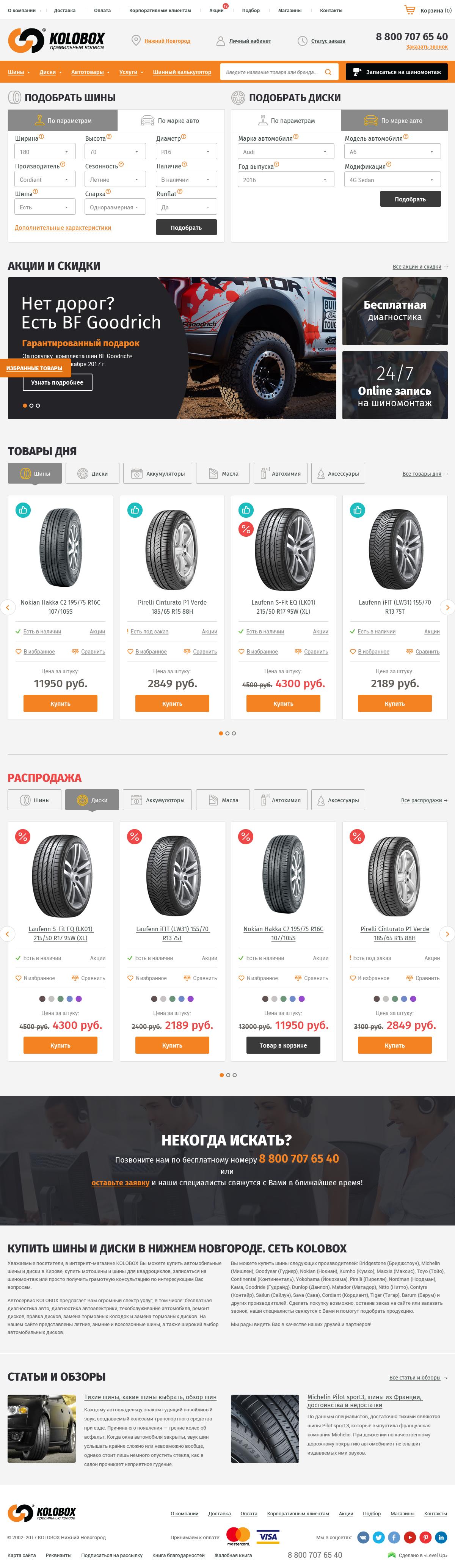 Дизайн интернет-магазина шин и дисков «Kolobox»