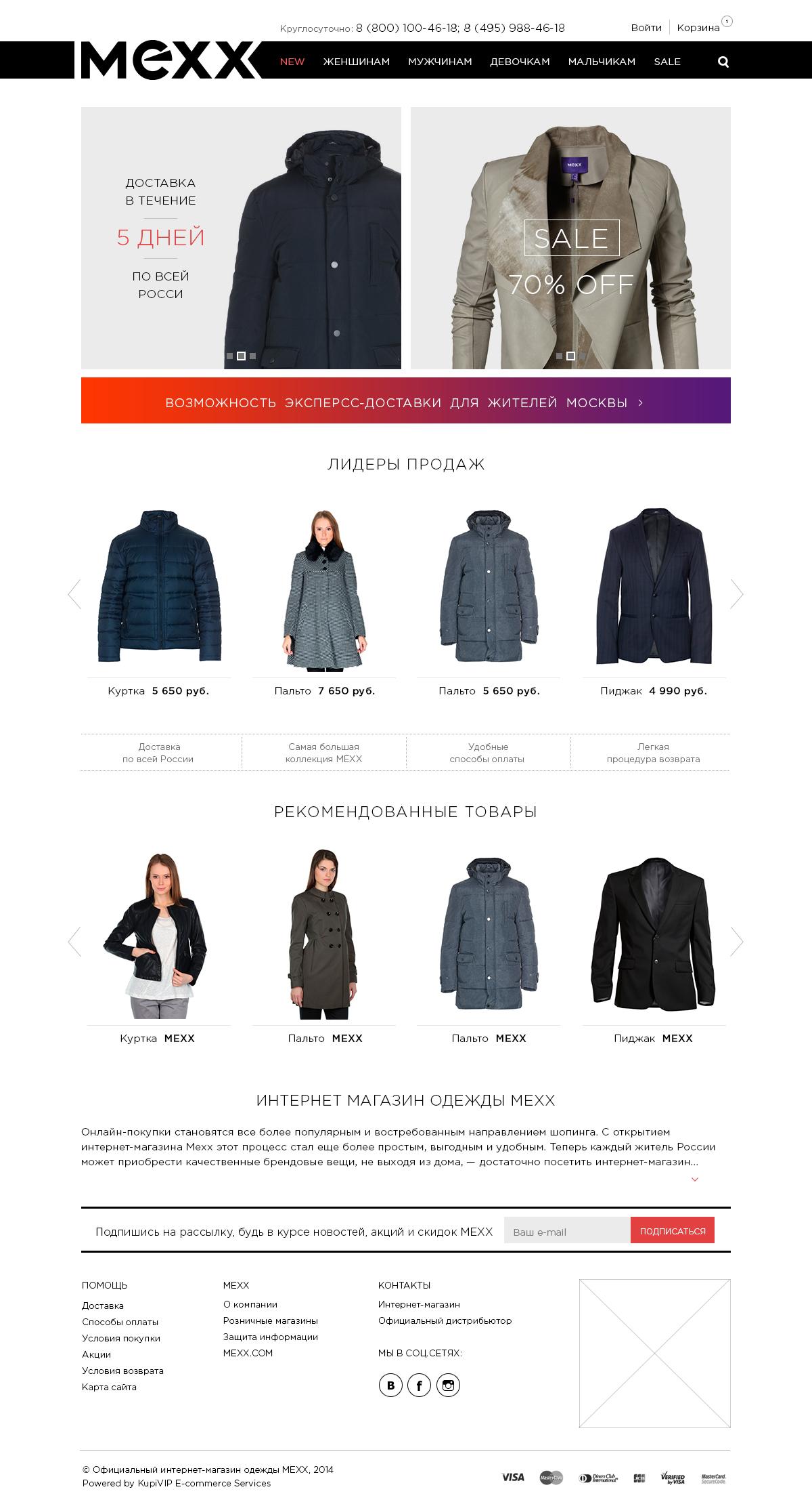 Дизайн интернет-магазина одежды «Mexx» (конкурс)