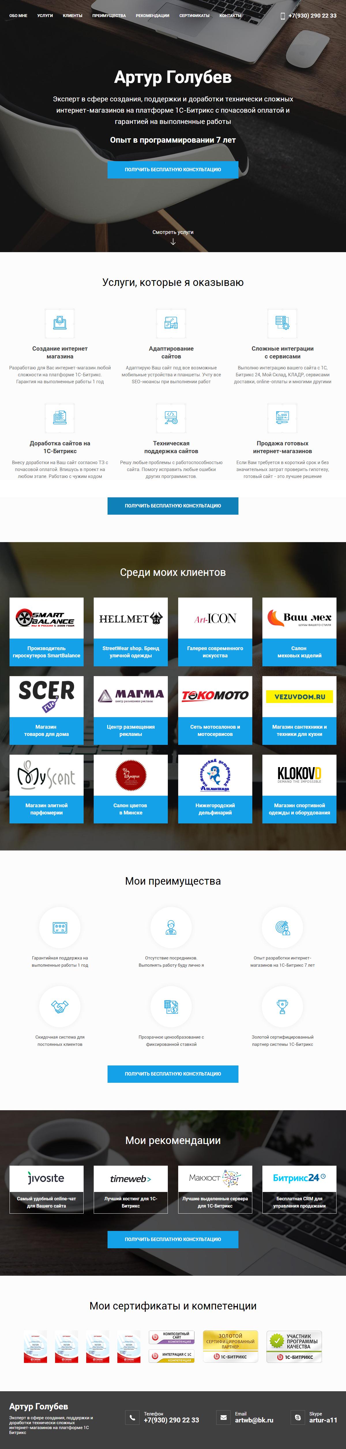 Сайт-визитка программиста Артура Голубева