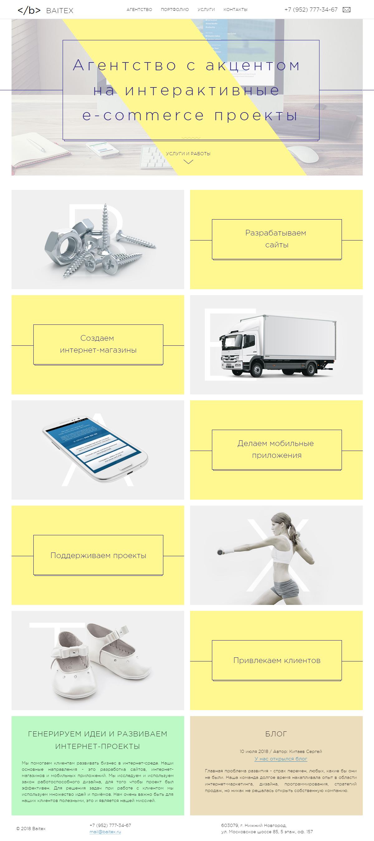 Дизайн сайта интернет-агентства «Baitex»