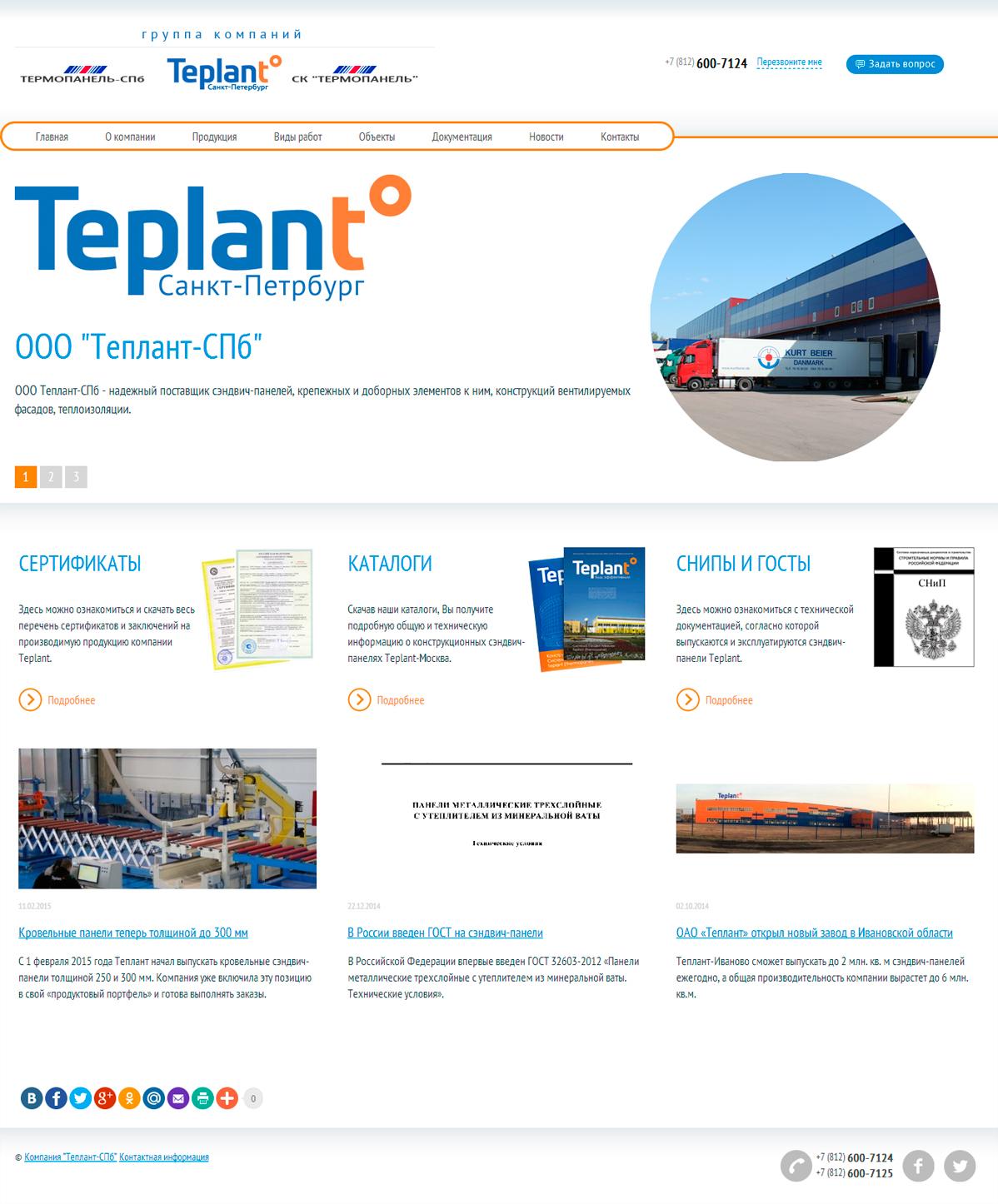 Корпоративный сайт группы компаний «Теплант-СПб»